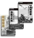戦艦スペシャルセット〜「戦艦大和探索」「海底の大和」「戦艦陸奥」