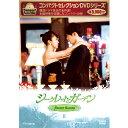 コンパクトセレクション シークレット・ガーデン DVD-BOX 2 全5枚セット DVD【2016年10月21日発売】※発売日以降の発送になります。