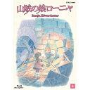山賊の娘ローニャ ブルーレイ第4巻 BD