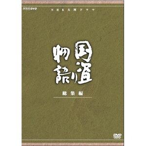 大河ドラマ 国盗り物語 総集編 全2枚セット DVD