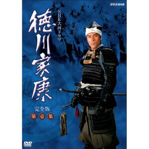 大河ドラマ 徳川家康 完全版 第壱集 DVD-BOX 全7枚セット DVD