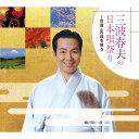 CD 三波春夫の日本唄祭り CD-BOX 全4枚セット CD