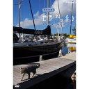 岩合光昭の世界ネコ歩き フロリダ・キーウエスト動物カメラマン・岩合光昭さんがかわいいネコたちをもとめて世界を歩きます。【楽ギフ_包装選択】