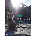 500円クーポン発行中!岩合光昭の世界ネコ歩き ブルガリア DVD