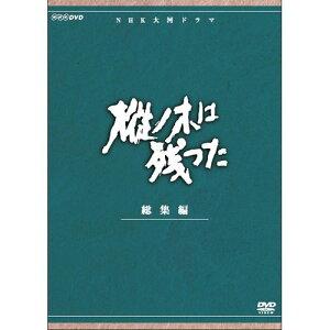 大河ドラマ 樅ノ木は残った 総集編 全2枚セット DVD