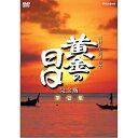 大河ドラマ 黄金の日日 完全版 第壱集 DVD-BOX 全7枚セット DVD