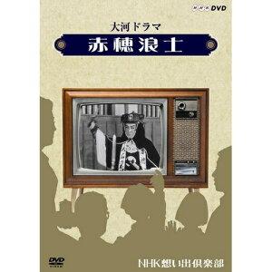 500円クーポン発行中!大河ドラマ 赤穂浪士