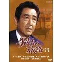 男たちの旅路 第4部 DVD-BOX 全2枚セット
