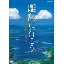 離島に行こう ?日本の島の原風景・歴史・文化を辿る?
