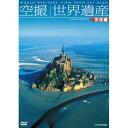 空撮 世界遺産 【文化編】 10P03Dec16