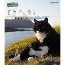 岩合光昭の世界ネコ歩き ノルウェー ブルーレイ