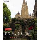 岩合光昭の世界ネコ歩き ベルギー ブルーレイ