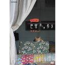 岩合光昭の世界ネコ歩き ハワイ DVD 10P03Dec16