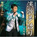 CD 福田こうへい 「演歌夢語り」