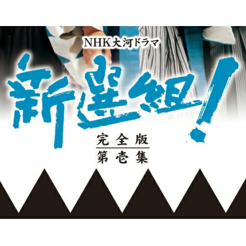 大河ドラマ 新選組! 完全版 第壱集 DVD-BOX 全7枚セット...:nhksquare:10014819