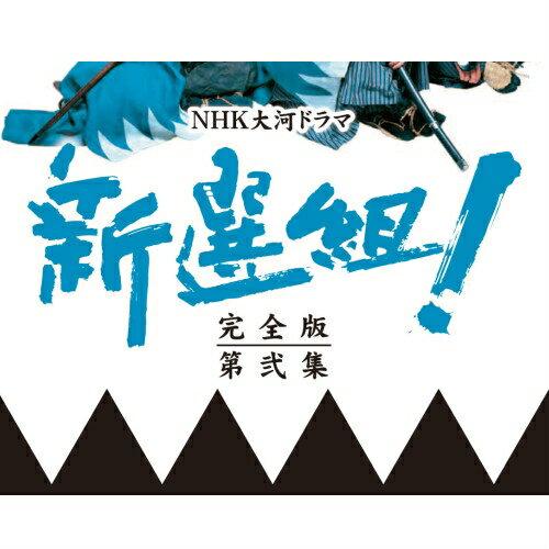 大河ドラマ 新選組! 完全版 第弐集 DVD-BOX 全6枚セット...:nhksquare:10014820