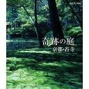 奇跡の庭 京都・苔寺 ブルーレイ 10P03Dec16