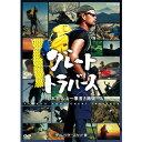 グレートトラバース 〜 日本百名山一筆書き踏破 〜 ディレクターズカット版 DVD 2枚セット