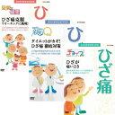 NHK健康番組100選 ひざ痛 セット