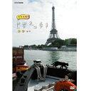 岩合光昭の世界ネコ歩き パリ DVD 10P03Dec16
