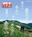 にっぽん百名山 東日本の山【3】 BD