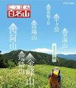 にっぽん百名山 関東周辺の山【4】 BD