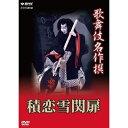歌舞伎名作撰 第3期 DVD 全17枚セット