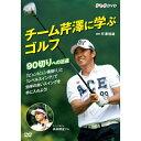 チーム芹澤に学ぶゴルフ 〜90切りへの近道〜 DVD