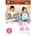 韓国ドラマ珠玉の名作選!本編映像を収録したコンパクト仕様!コンパクトセレクション 個人の趣向 DVD-BOX II 全4枚セット
