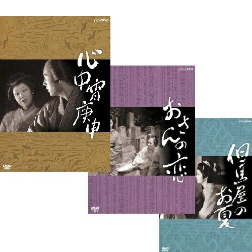 太地喜和子主演時代劇DVD全3枚セット心中宵庚申/おさんの恋/但馬屋のお夏