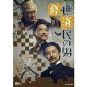 経世済民の男 高橋是清 DVD