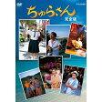 連続テレビ小説 ちゅらさん 完全版 DVD-BOX 全13枚セット