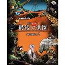 NHKスペシャル ホットスポット 最後の楽園 season2 Disc2 10P03Dec16