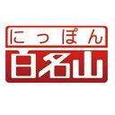 にっぽん百名山 関東周辺の山【4】