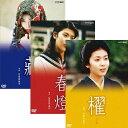 蔵・春燈・櫂 全8枚セット DVD