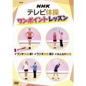 NHKテレビ体操 ワンポイントレッスン 〜すべて解説! ラジオ体操第1・ラジオ体操第2・みんなの体操〜 DVD 05P28Sep16