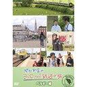 関口知宏のヨーロッパ鉄道の旅 ベルギー編 DVD