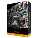 DVD NHKスペシャル 新・映像の世紀 DVD-BOX 全6枚+特典DVD1枚セット