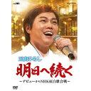NHK DVD 三山ひろし 明日へ続く〜デビューからNHK紅白歌合戦〜