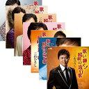 CD 歌い継ぐ!昭和の流行歌 全7枚セット