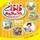 NHKみんなのうた 55 アニバーサリー・ベスト 〜6さいのばらーど〜