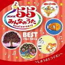 NHKみんなのうた 55 アニバーサリー・ベスト 〜しまうまとライオン〜