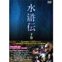 水滸伝 下巻 全4枚セット DVD