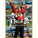 グレートトラバース2 ?日本二百名山一筆書き踏破? DVD 全6枚セット