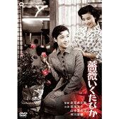 映画 薔薇いくたびか DVD