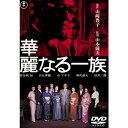 映画 華麗なる一族 全2枚セット DVD