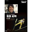 プロフェッショナル 仕事の流儀 第14期 スキージャンプ日本代表 葛西紀明の仕事 伝説の翼、まだ見ぬ