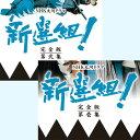 大河ドラマ 新選組! 完全版 全2巻セット DVD