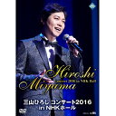 三山ひろし コンサート2016 in NHKホール DVD