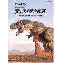 BD NHKスペシャル 完全解剖ティラノサウルス 〜最強恐竜 進化の謎〜 10P03Dec16